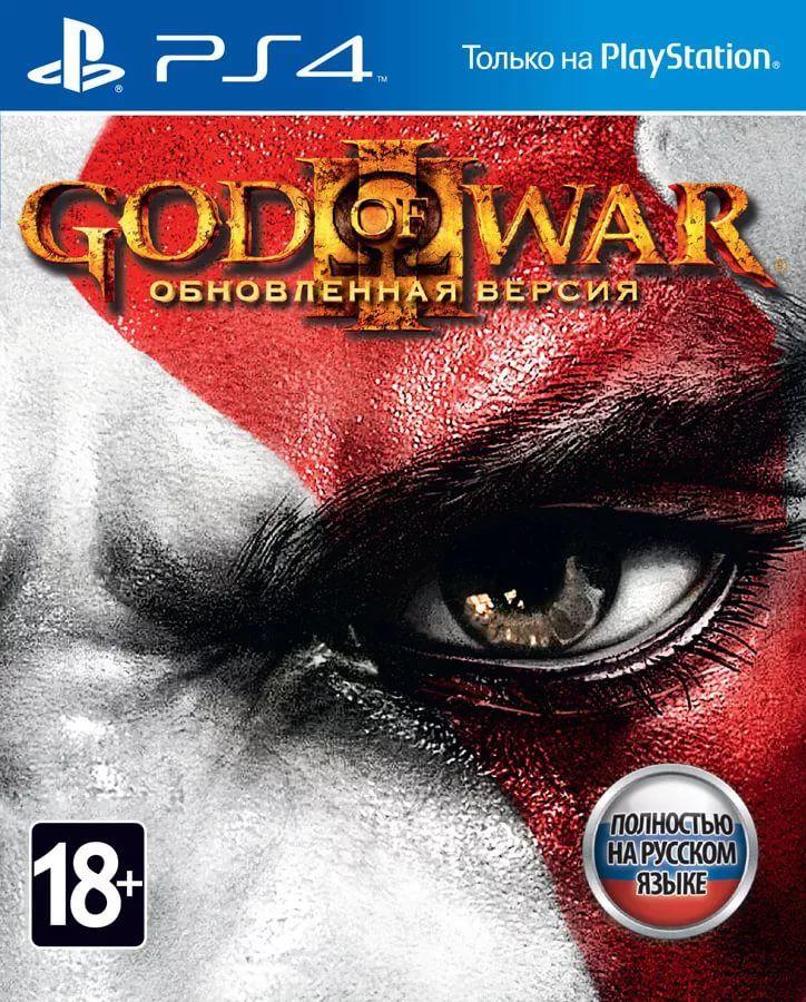 God of War 3 - Обновленная версия [PS4, русская версия]