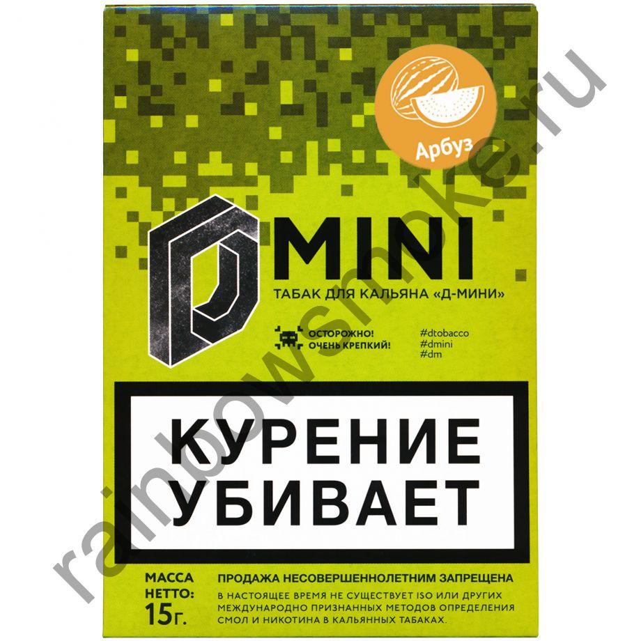 D-mini 15 гр - Арбуз