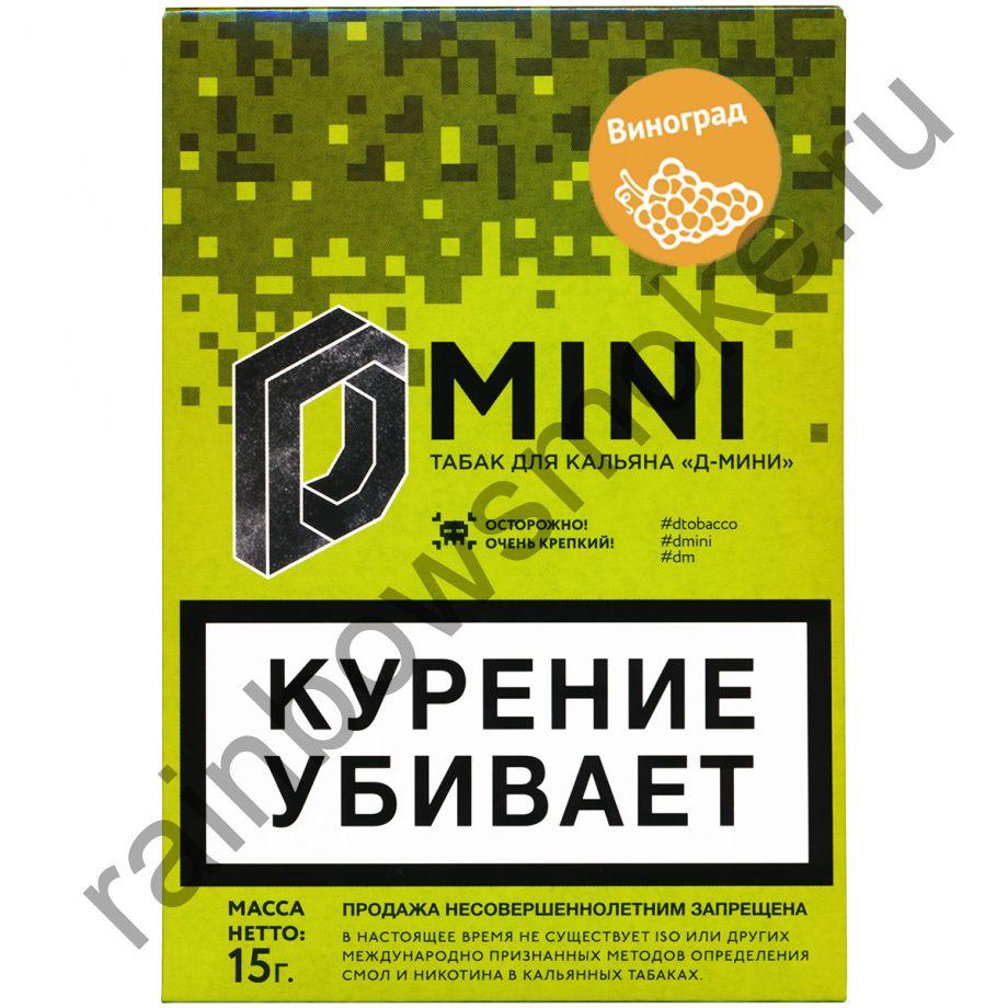 D-mini 15 гр - Виноград