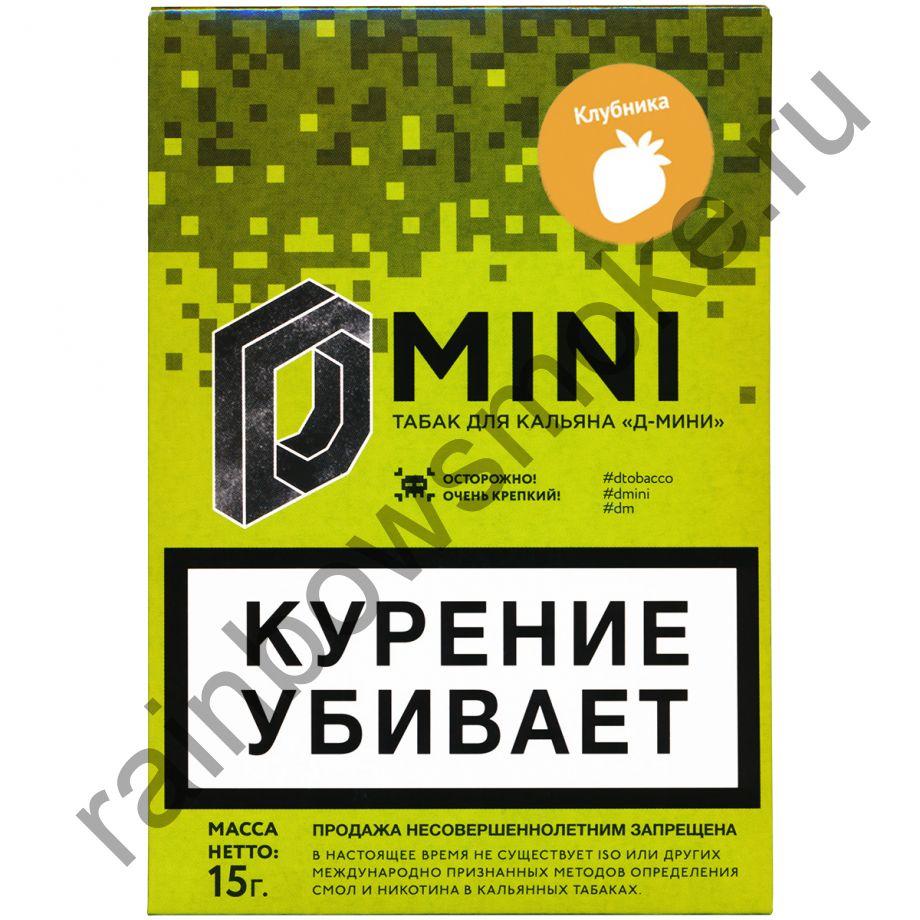 D-mini 15 гр - Клубника