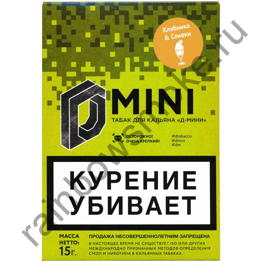 D-mini 15 гр - Клубника и Сливки