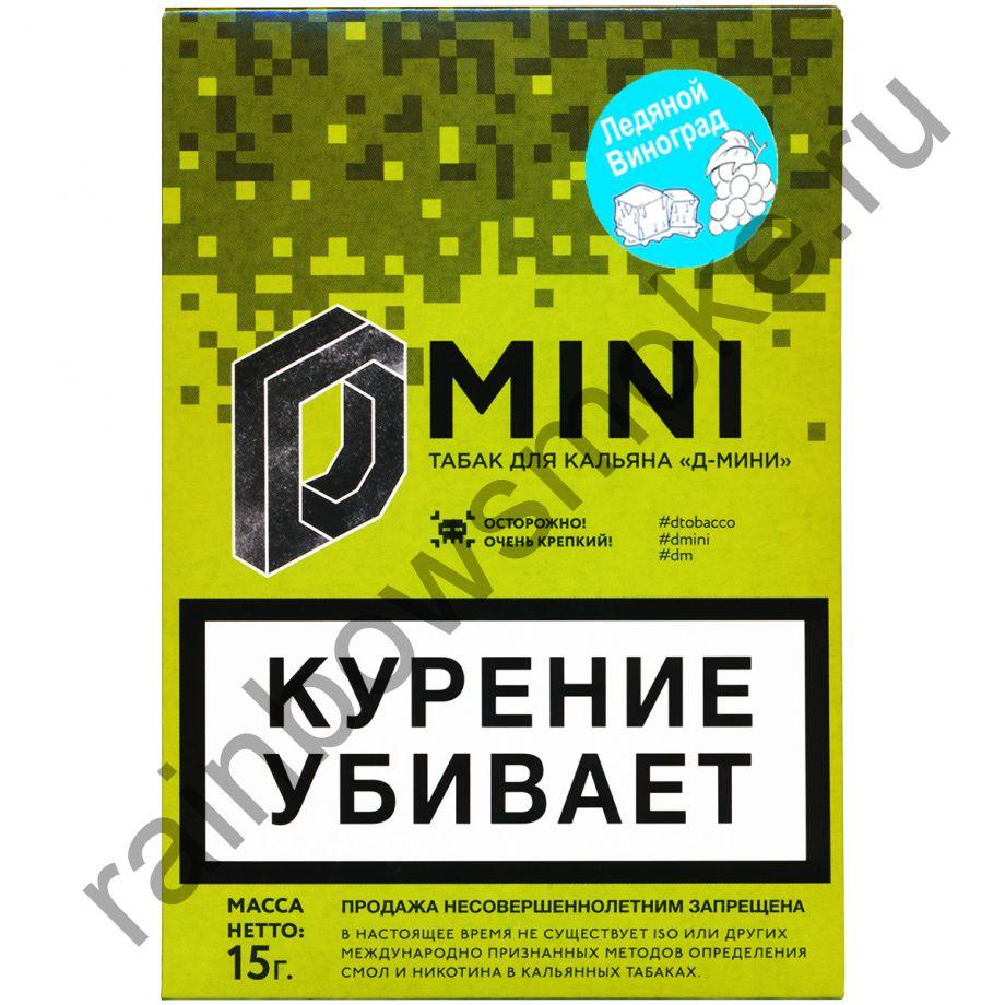 D-mini 15 гр - Ледяной Виноград