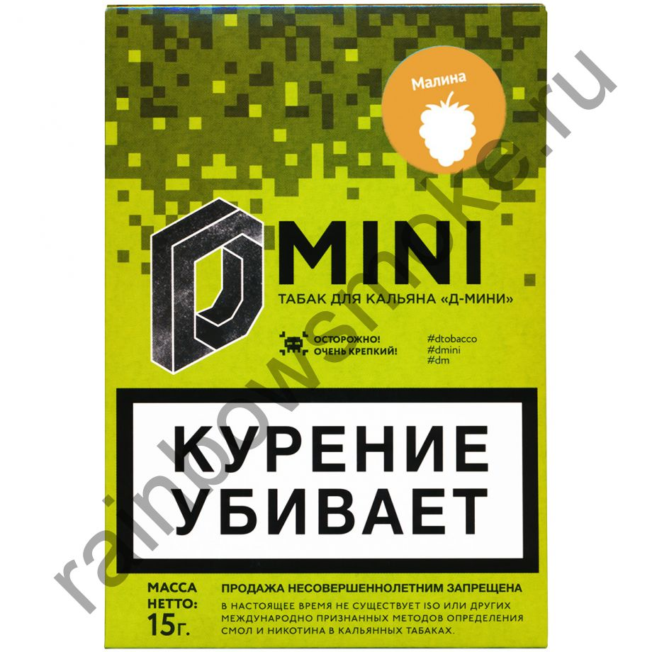 D-mini 15 гр - Малина