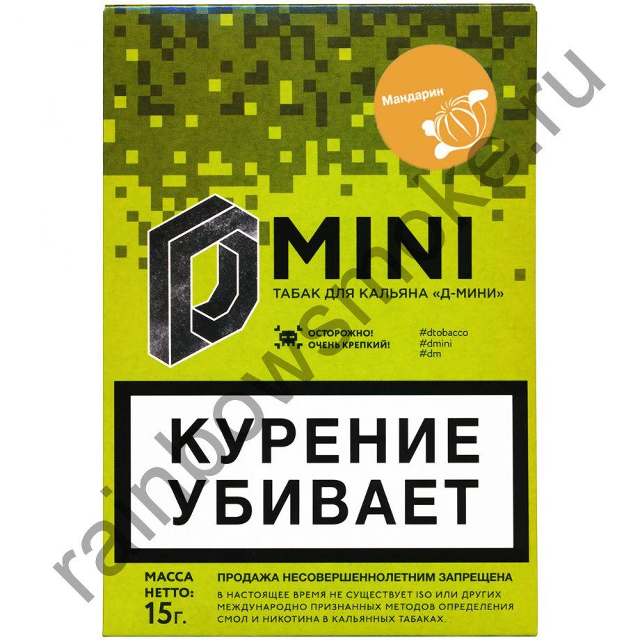 D-mini 15 гр - Мандарин