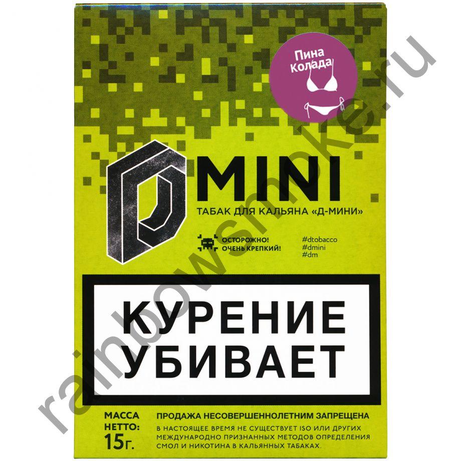 D-mini 15 гр - Пина Колада