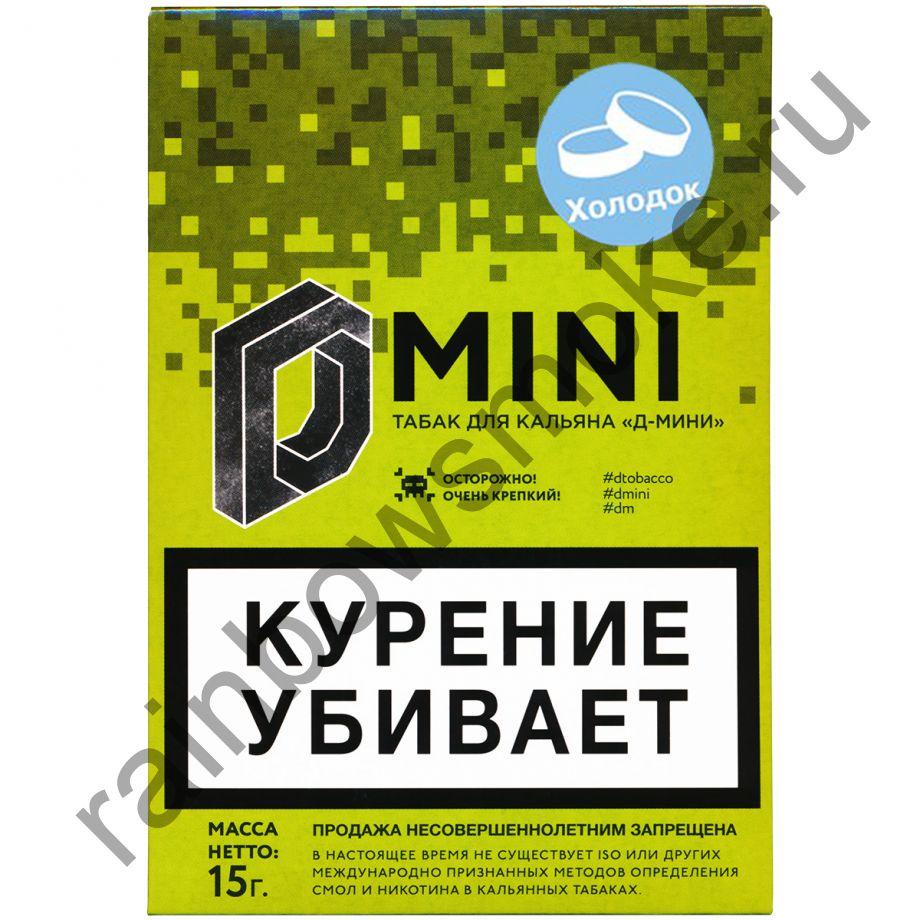 D-mini 15 гр - Холодок