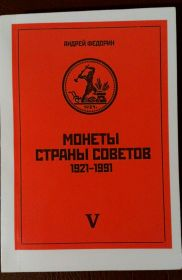 Каталог Монеты Страны Советов 1921-1991 А.Федорин 5 часть
