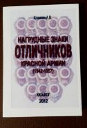 Каталог Нагрудные знаки отличников Красной армии 1942-1957г. С ценами на разновидности