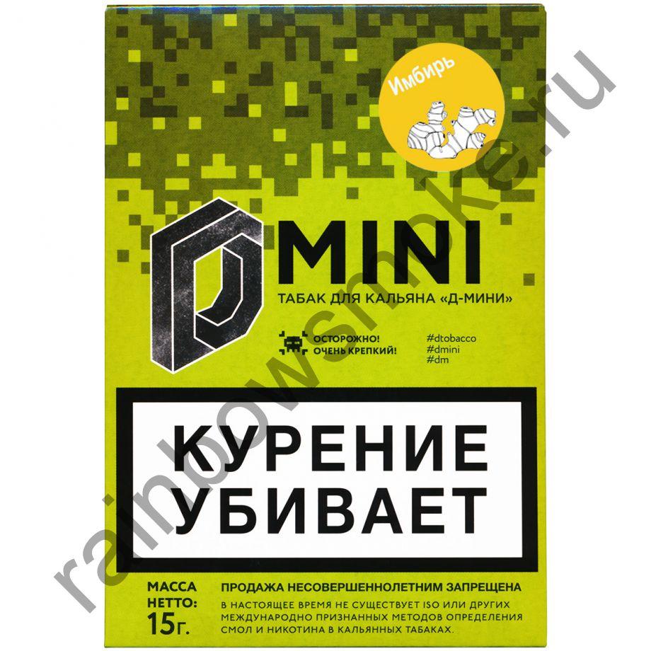 D-mini 15 гр - Имбирь