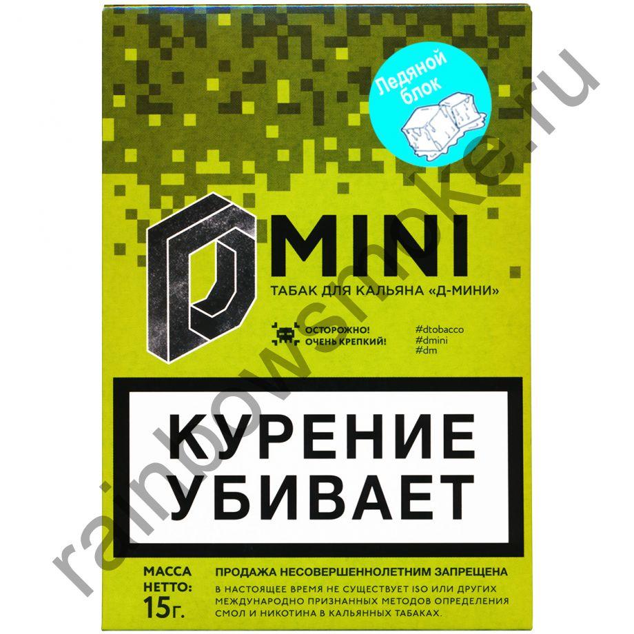 D-mini 15 гр - Ледяной Блок