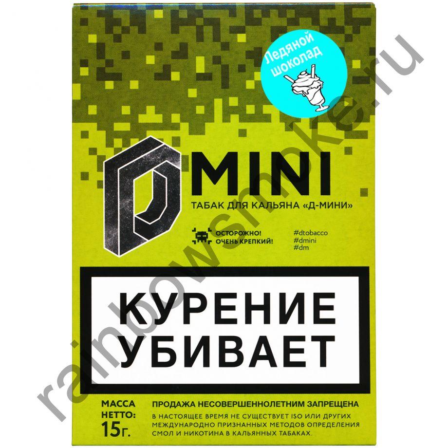 D-mini 15 гр - Ледяной Шоколад
