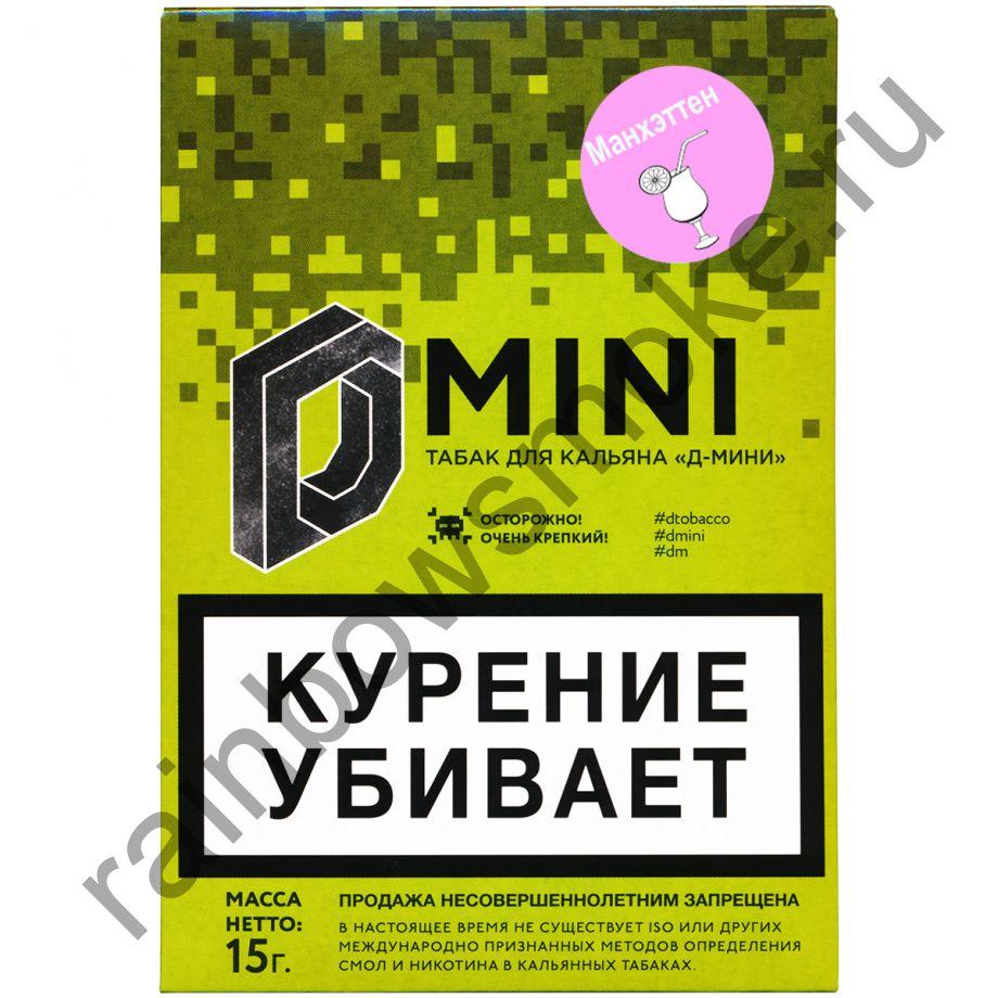 D-mini 15 гр - Манхеттен