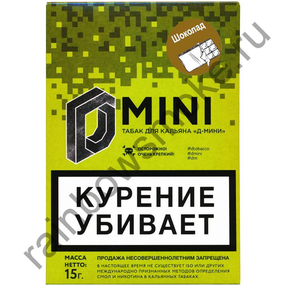 D-mini 15 гр - Шоколад