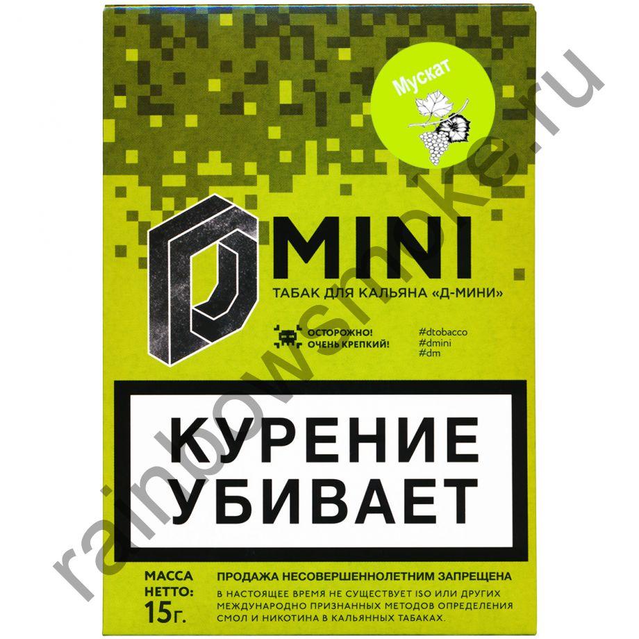 D-mini 15 гр - Мускат