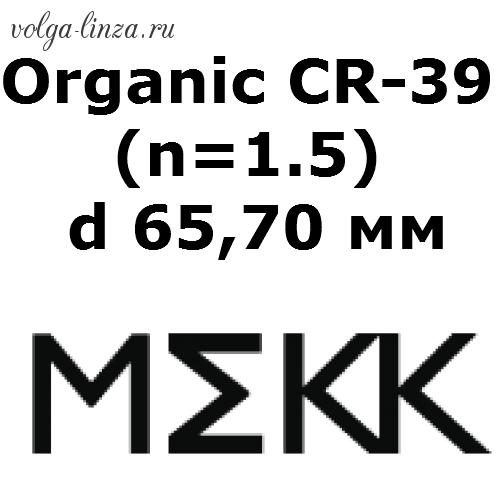 Organic CR-39 (n=1.5) d 65,70 мм