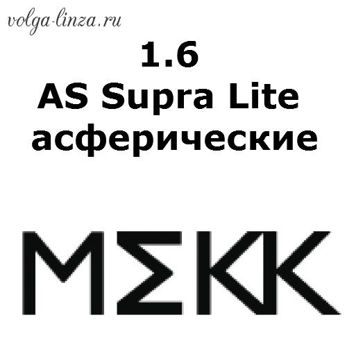 1.6 AS Supra Lite- асферические