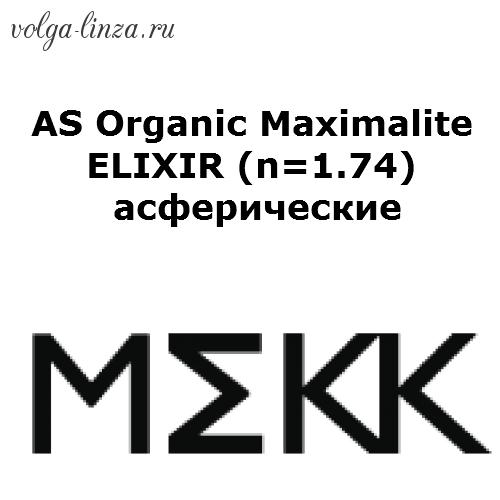 AS Organic Мaximalite ELIXIR (n=1.74)-супертонкие линзы