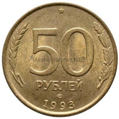 50 рублей 1993 года ЛМД. Немагнитная