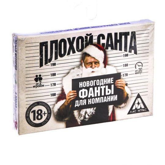 """Новогодние фанты """"Плохой Санта"""""""