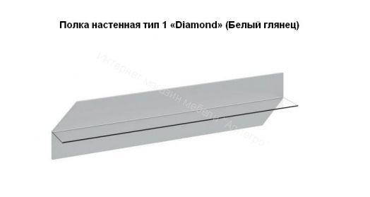 Полка настенная тип 1 «Diamond»