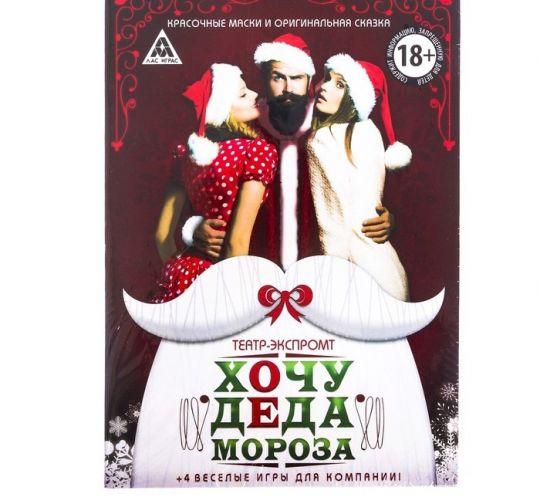 "Театр-экспромт ""Хочу Деда Мороза"""