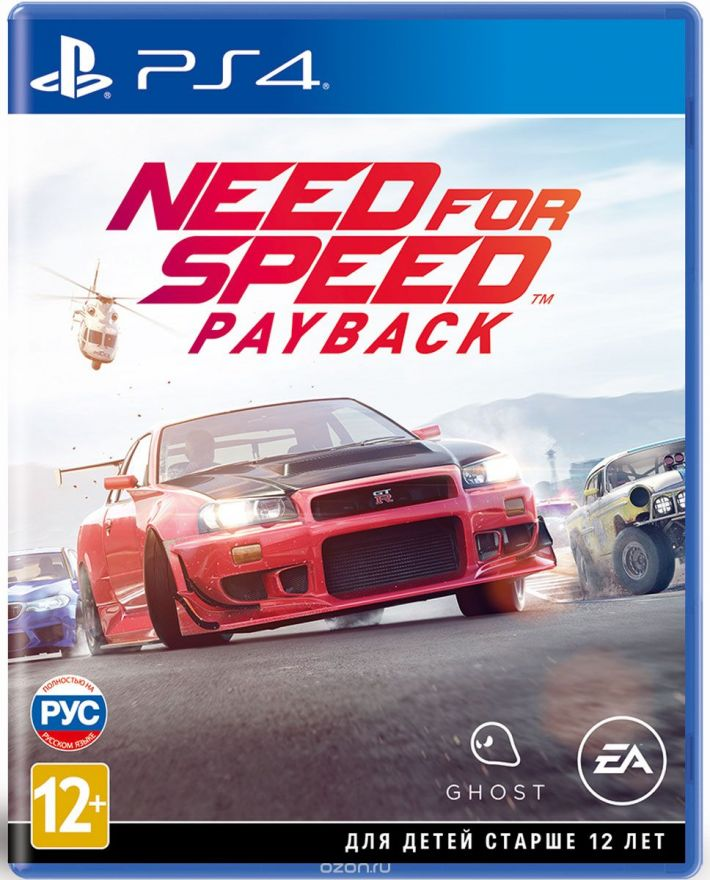 Игра Need for Speed Payback (PS4, русская версия)