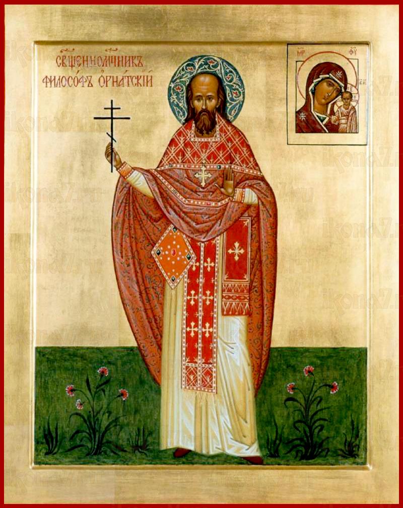 Философ Орнатский (рукописная икона)