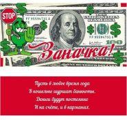 """Конверт для денег """"Заначка! 100$"""""""