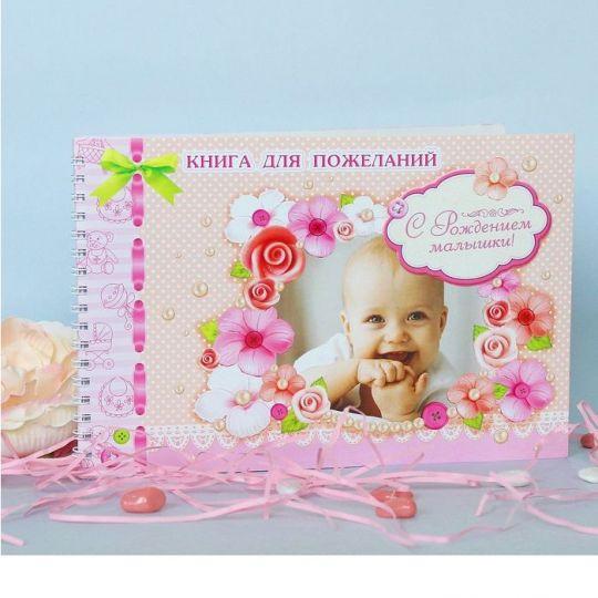 Книга пожеланий С рождением малышки