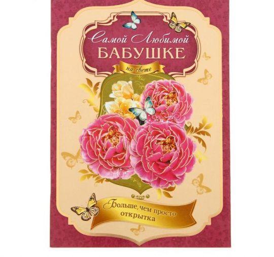 Книга-открыика Самой любимой бабушке