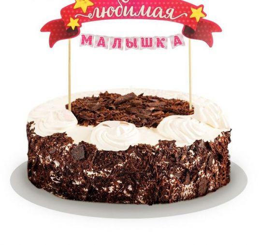 Топпер для торта Любимая малышка