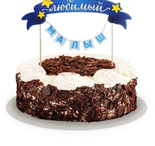 Топпер для торта Любимый малыш