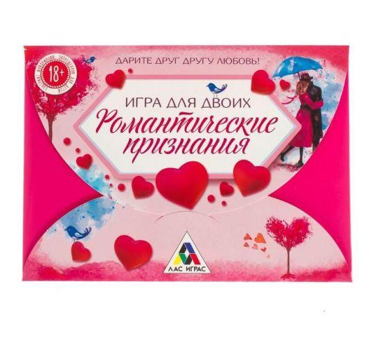 Игра для двоих Романтические признания