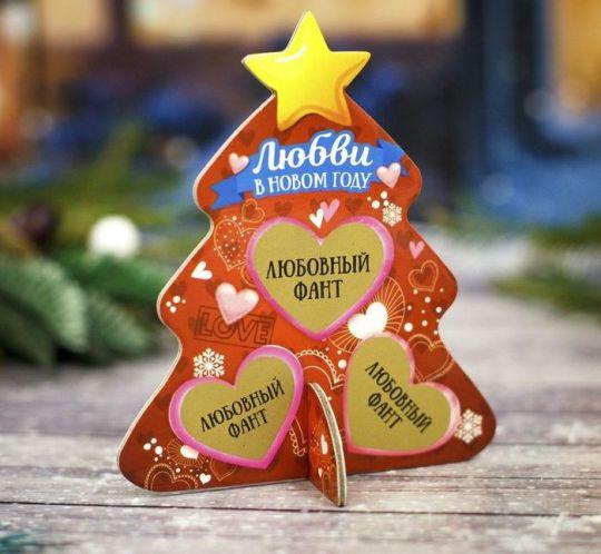 Ёлочка Любви в новом году
