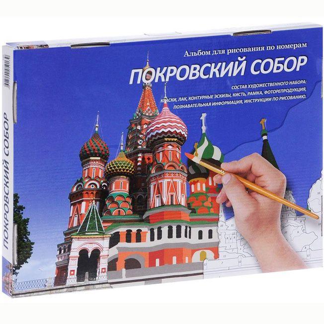 Картина по номерам Покровский собор 40х50см