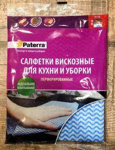ХОЗТОВАРЫ СФ1068 Салфетки Paterra вискозные зигзаг, перфорация, 5 шт в упаковке, размер 30/38 см