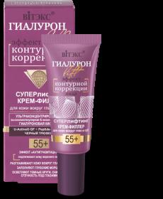 СУПЕРЛИФТИНГ КРЕМ-ФИЛЛЕР для кожи вокруг глаз и губ 20мл