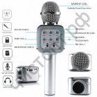 Микрофон беспроводной WS-1818 (Bluetooth, динамики, USB)