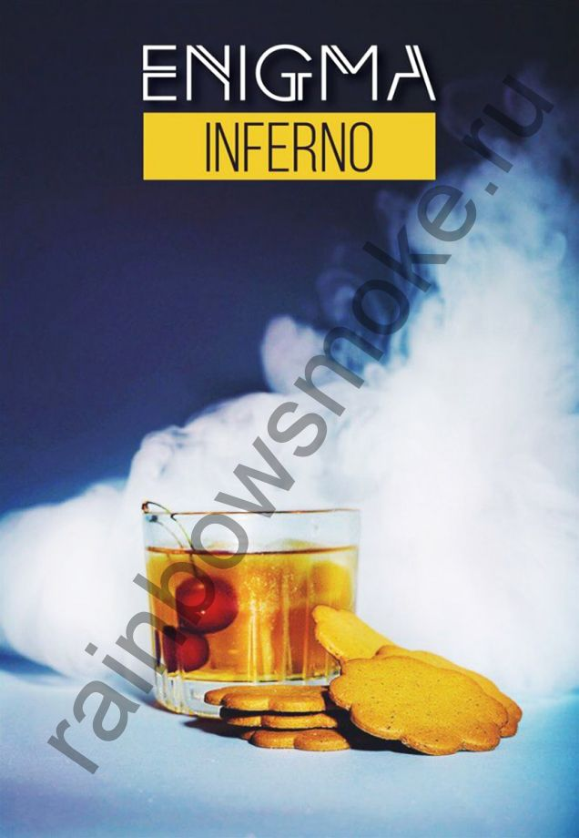 Enigma 50 гр - Inferno (Инферно)