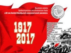 100 лет Великой Октябрьской социалистической революции 1 рубль Приднестровье 2017 буклет