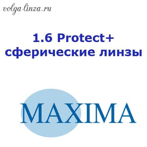 MAXIMA 1.6 Protect+ сферические линзы