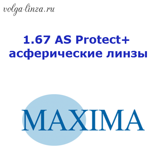 MAXIMA 1.67 AS Protect+ асферические линзы