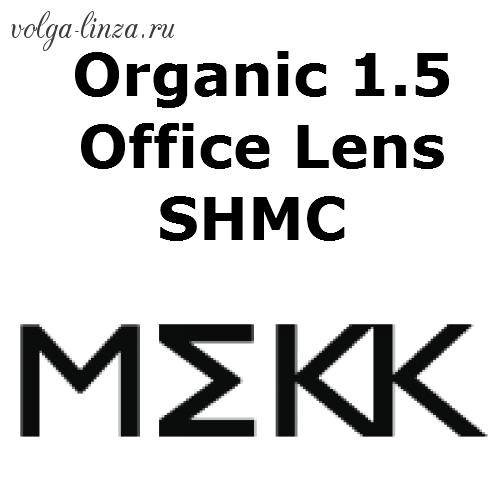 Офисные линзы Organic 1.5 Office Lens SHMC