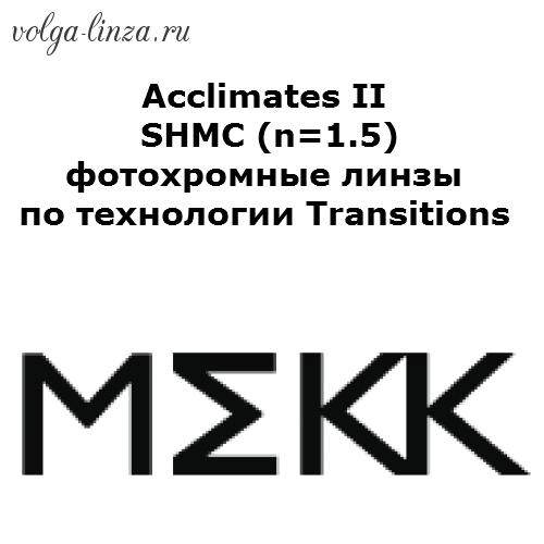 Acсlimates II SHMC (n=1.5)- фотохромные линзы по технологии Transitions