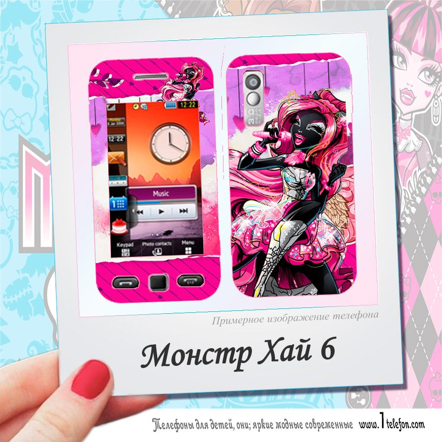 Huawei Y6 Prime (2018) (Monster High)