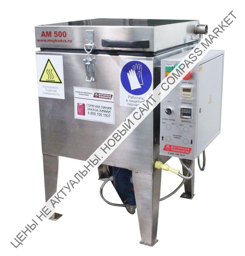 Автоматическая промывочная установка АМ500, Моторные Технологии (Россия)