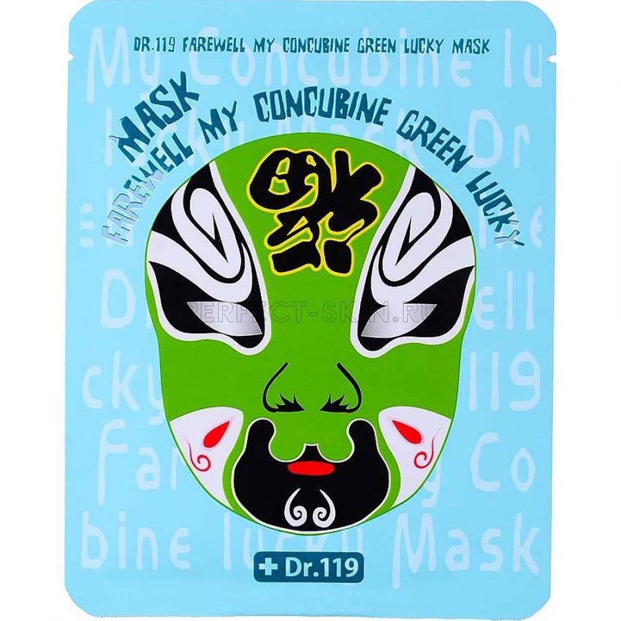 Baviphat Dr.119 Farewell My Concubine Yellow lucky Mask