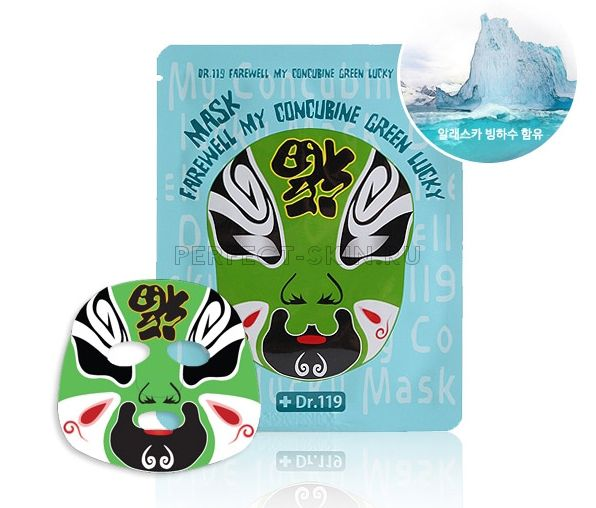 Baviphat Dr.119 Farewell My Concubine Green lucky Mask