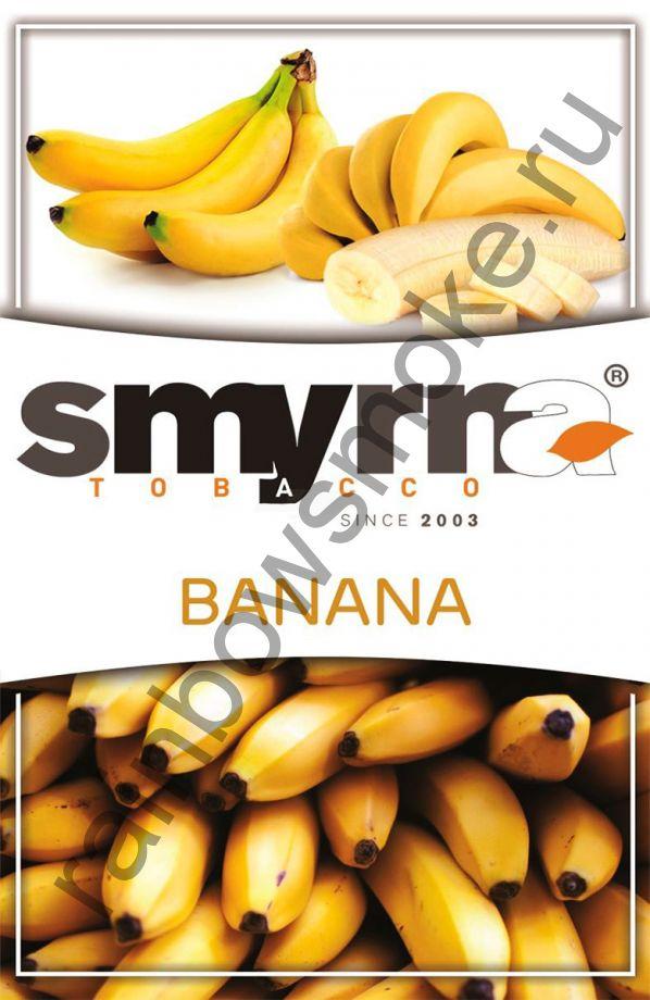 Smyrna 50 гр - Banana (Банан)