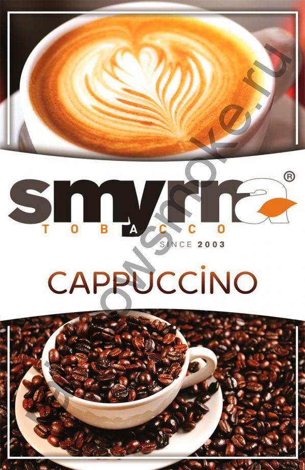 Smyrna 50 гр - Cappuccino (Капучино)